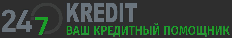 Кредит 24/7 - Кредитный сервис