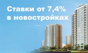 Ипотека от Сбербанка под 7,4%