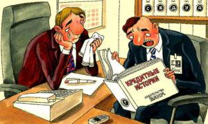 Как вырваться из плена кредитной истории
