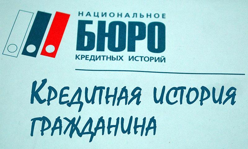 Проверить свою кредитную историю можно в крупнейших кредитных бюро России, обратившись с соответствующей заявкой через официальный сайт
